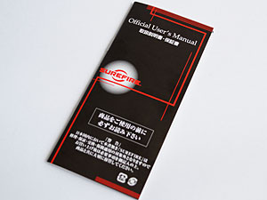 SUREFIRE 日本語保証書 一例