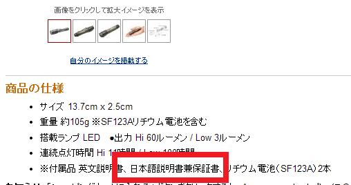 SUREFIRE 日本語保証書