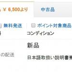 SUREFIRE(シュアファイ)G2X PRO ¥6500